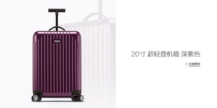 日默瓦 RIMOWA SALSA AIR超轻空气系列登机箱20寸紫色