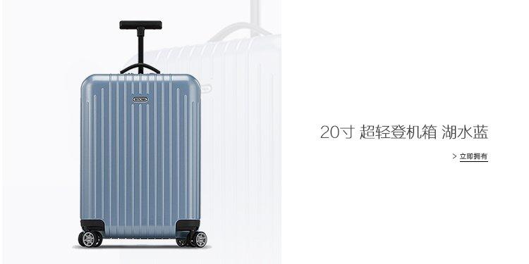 日默瓦 RIMOWA SALSA AIR超轻空气系列登机箱20寸湖水蓝