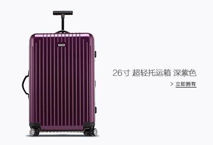 日默瓦 RIMOWA SALSA AIR超轻空气系列旅行箱26寸紫色