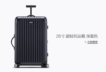 日默瓦 RIMOWA SALSA AIR超轻空气系列旅行箱26寸深蓝色