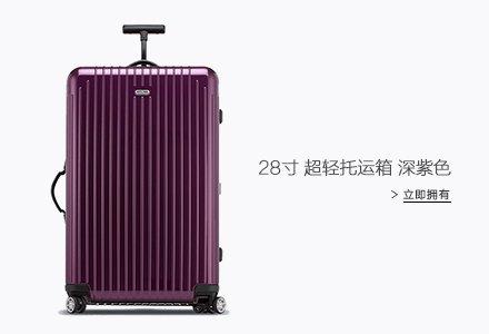 日默瓦 RIMOWA SALSA AIR超轻空气系列旅行箱28寸紫色