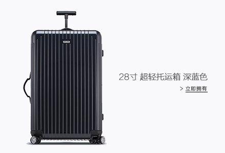 日默瓦 RIMOWA SALSA AIR超轻空气系列旅行箱28寸深蓝色