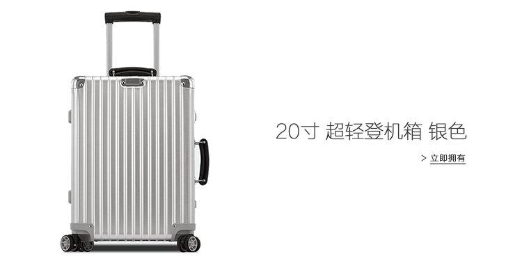 日默瓦 RIMOWA CLASSIC FLIGHT系列铝镁合金登机箱20寸银色