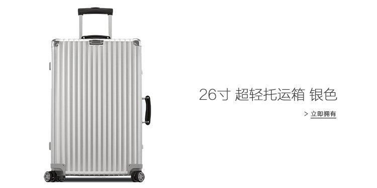 日默瓦 RIMOWA CLASSIC FLIGHT系列铝镁合金登机箱26寸银色