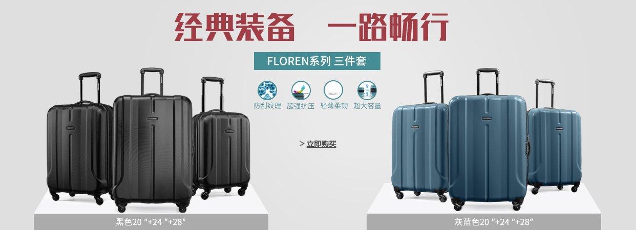 Samsonite 新秀丽 FLOREN系列 中性 可扩展耐磨万向轮四轮拉杆箱 20+24+ 28寸 套装