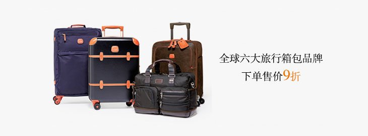 Luggage Top6 下单售价9折