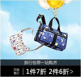 旅行包袋一站购