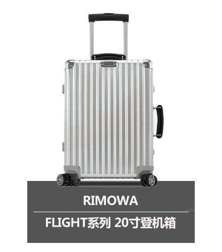Rimowa 日默瓦 20寸FLIGHT铝镁合金登机箱