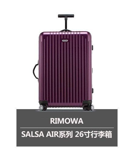 RIMOWA 日默瓦 SALSA AIR超轻空气系列 820.63.22.4 旅行箱 26寸 紫色