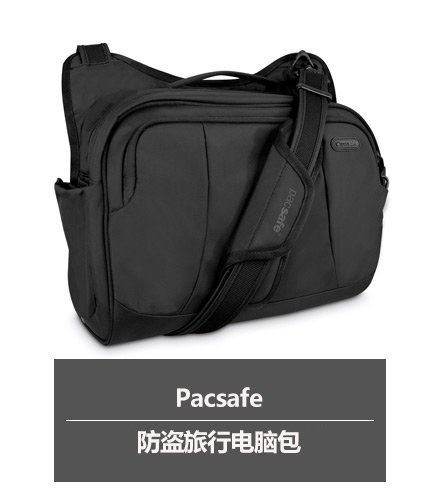 Pacsafe 中性 Metrosafe 275 GII 平板和笔记本电脑包 30220100 黑色