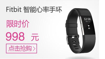 Fitbit Charge 2 智能时尚心率手环