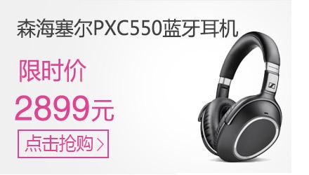 Sennheiser 森海塞尔 PXC550 Wireless 蓝牙耳机