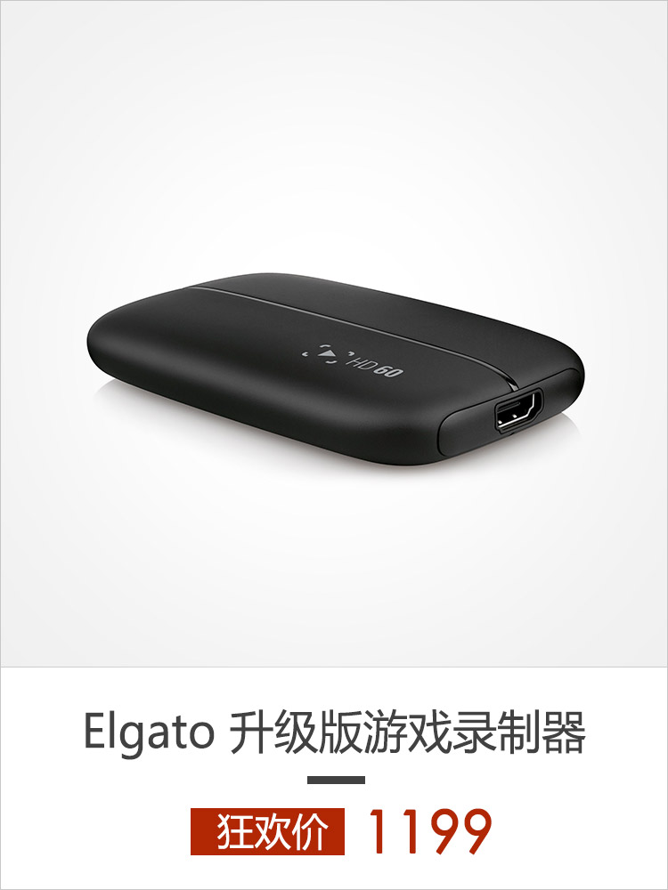 Elgato Game Capture HD60 升级版游戏视频录制器