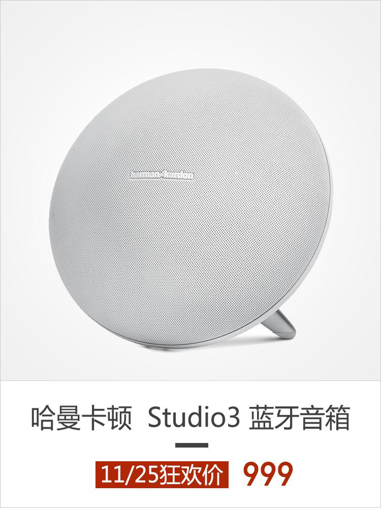 Harman/Kardon 哈曼卡顿 Onyx Studio3 卫星3代蓝牙音箱便携音箱