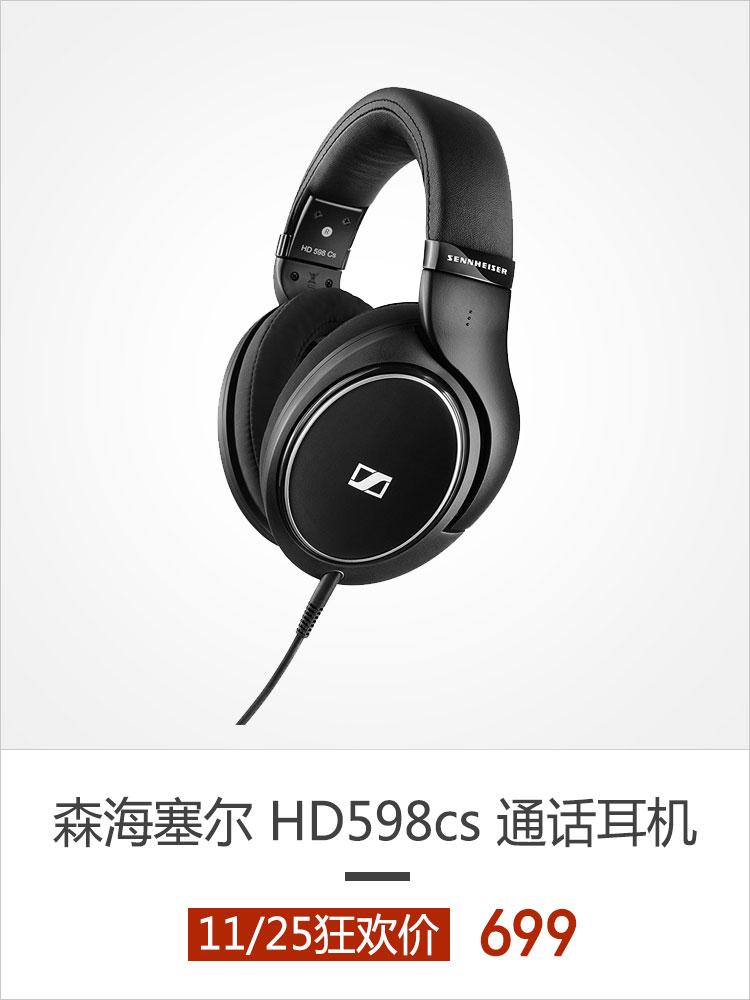 Sennheiser 森海塞尔 HD598cs 通话耳机 黑色