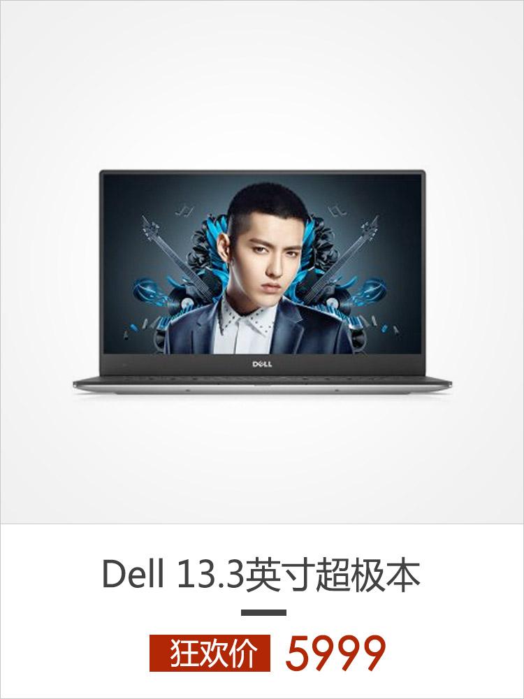 Dell XPS 13-9350-R4508 13.3英寸超极本