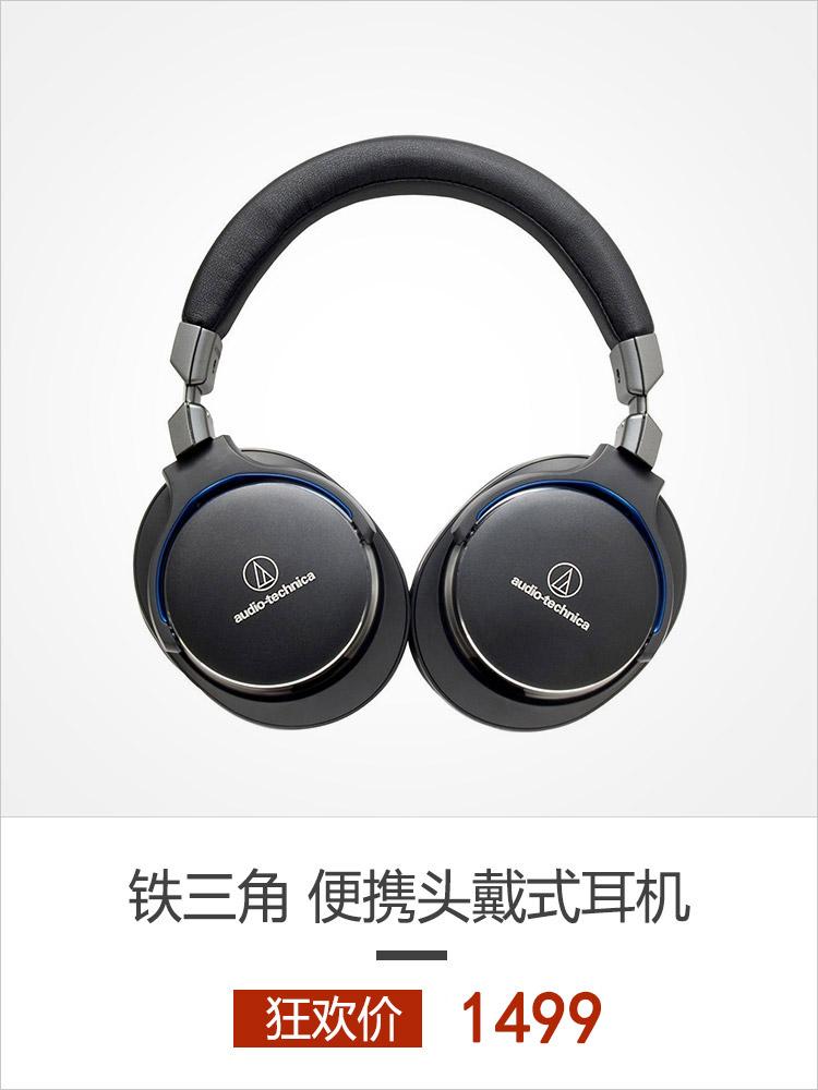 铁三角 ATH-MSR7BKHi-Res高解析音质 便携头戴式耳机