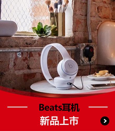 Beats耳机 新品上市
