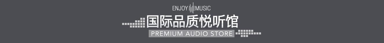 國際品質音頻館