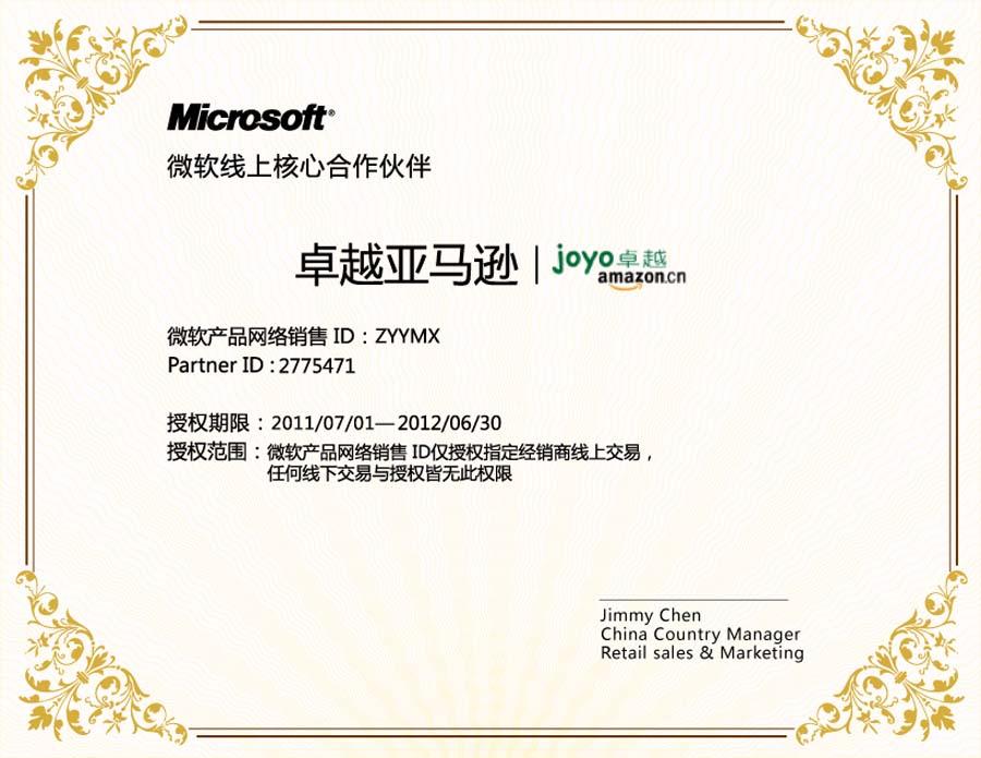 Office 2010家庭和学生版产品密钥卡(PKC 单用户 注册激活码)赠送安装光盘