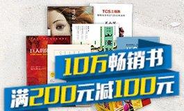 10万图书满200元减100元