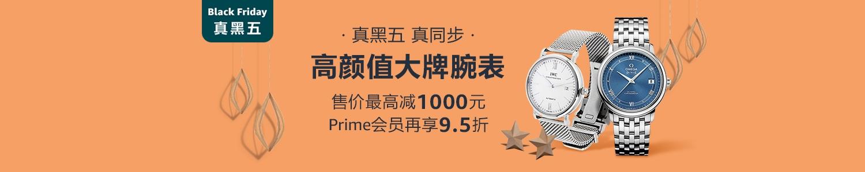 Watch 最高-1000