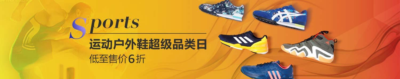 亚马逊中国优惠券 运动户外鞋