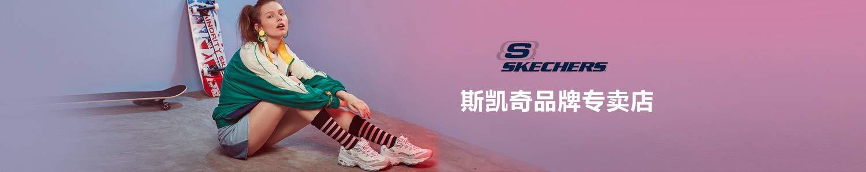 .Skechers