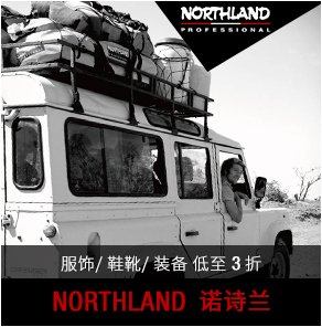 Northland 诺诗兰