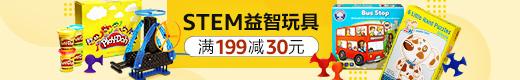 STEM益智玩具 下单售价满199减30