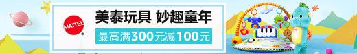 Mattel 100减30  300减100