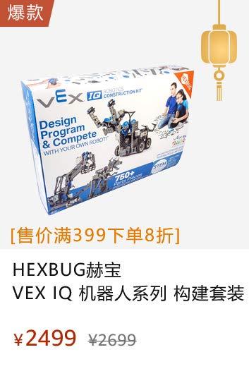 美国 HEXBUG 赫宝 VEX IQ 机器人系列-构建套装 STEM搭建编程教育机器人智能玩具