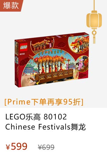 LEGO 乐高 拼插类玩具Chinese Festivals舞龙80102 9岁+ 积木玩具