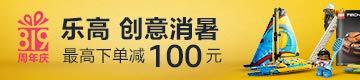 乐高最高减100