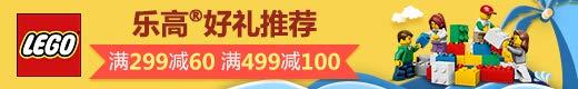 LEGO乐高 下单售价满299减60 499减100