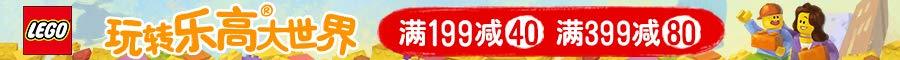 乐高下单满199减40 满399减80