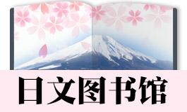 日文图书馆
