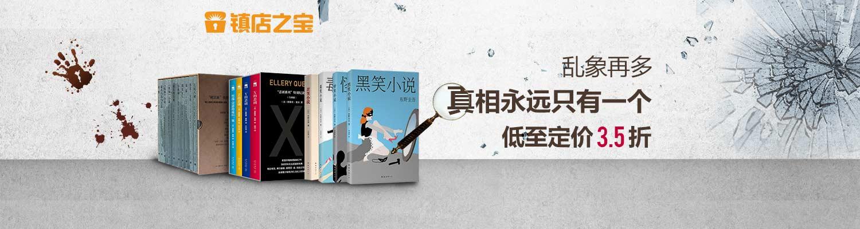 kindle 电子书 镇店之宝 侦探推理类小说专场