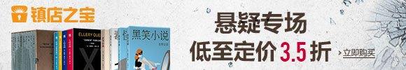 9月22日镇店之宝推理专场
