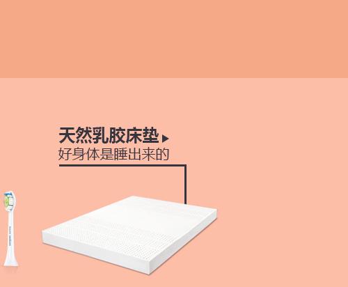 TAIPATEX 天然泰国乳胶床垫