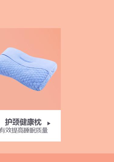 护颈健康枕