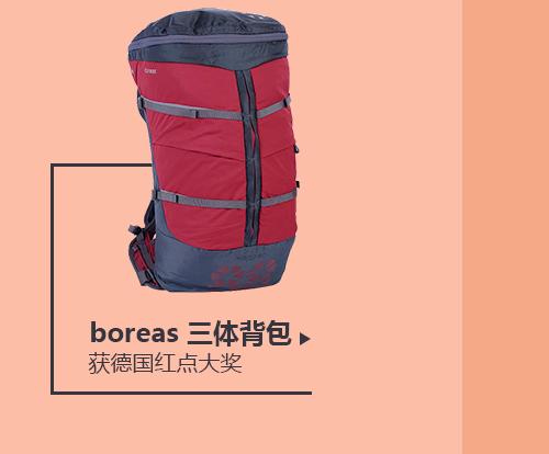 boreas 三体背包