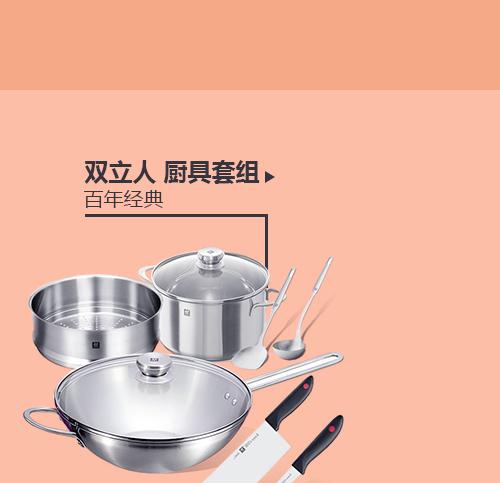 ZWILLING 双立人 百年经典厨具套组