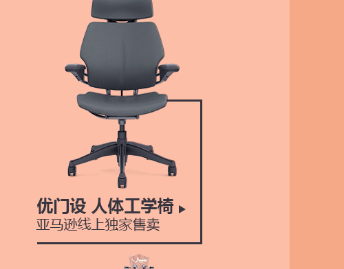 优门设 Freedom headrest 人体工学椅