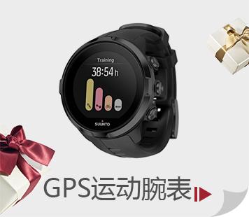 GPS运动腕表