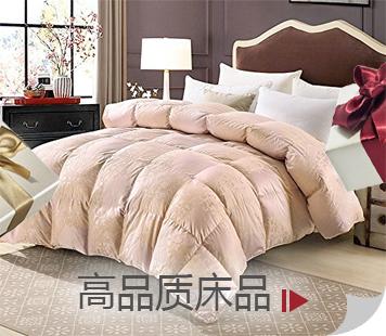 高品质床品