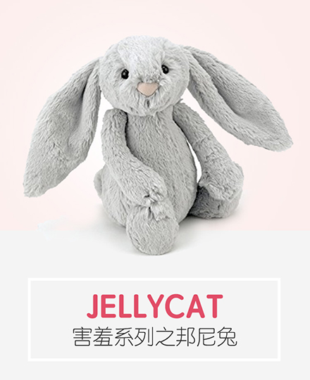 Jellycat 害羞系列之邦尼兔
