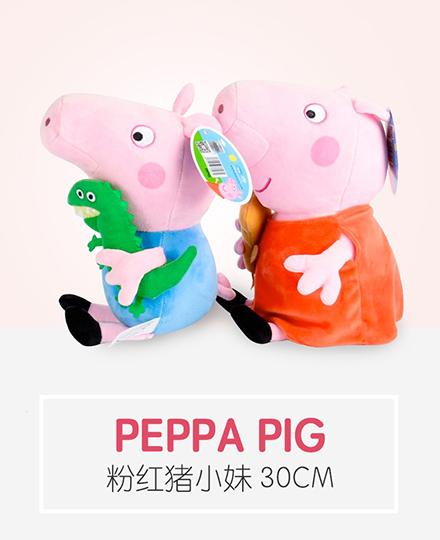 Peppa Pig  粉红猪小妹 30cm