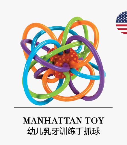 Manhattan Toys 曼哈顿玩具 Winkel摇铃和感官牙胶 幼儿乳牙训练手抓球 (进口直采,美国品牌)