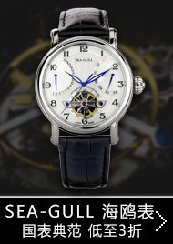 Seagull海鸥腕表